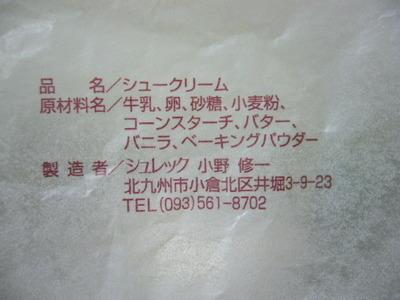 P1050033